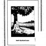 Kalyan Namami Ramam Raghuvanshnatham by गोस्वामी तुलसीदास - Goswami Tulsidas
