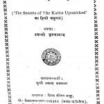Kathopanishad ke Rahasya by स्वामी कृष्णानंद सरस्वती - Swami Krashnanand Sarswati