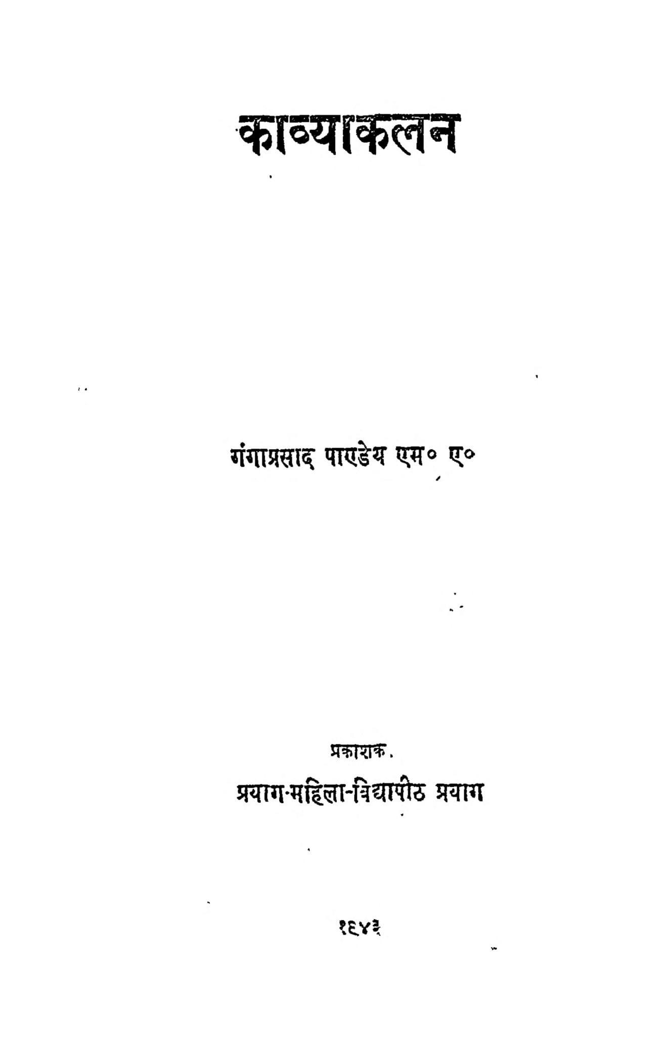 Book Image : काव्याकलन - Kavyakalan