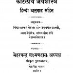 Koutheliy Arthshastra Hindi Anubad Sahit by पं. उदयवीर शास्त्री - Pt. Udayveer Sastri
