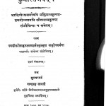 Kumarsambhavam by कालिदास - Kalidas