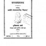 Laxman Shatak by दुर्गाप्रसाद खत्री - Durgaprasad Khatri