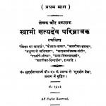 Lekhan Kala by स्वामी सत्यदेव जी परिव्राजक - Swami Satyadev Jee Parivrajak