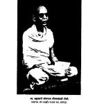 Lok Vibhag by पं. बालचंद्र सिद्धान्त शास्त्री - Pt. Balchandra Siddhant-Shastri