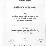 Madhya Kalin Bharata Ki Samajik Aur Athik Avastha by अब्दुल्लाह युसूफ अली - Abdullah Yusuf Ali