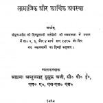 Madhyakalin Bharat Ki Samajik Avastha by अब्दुल्लाह युसूफ अली - Abdullah Yusuf Ali