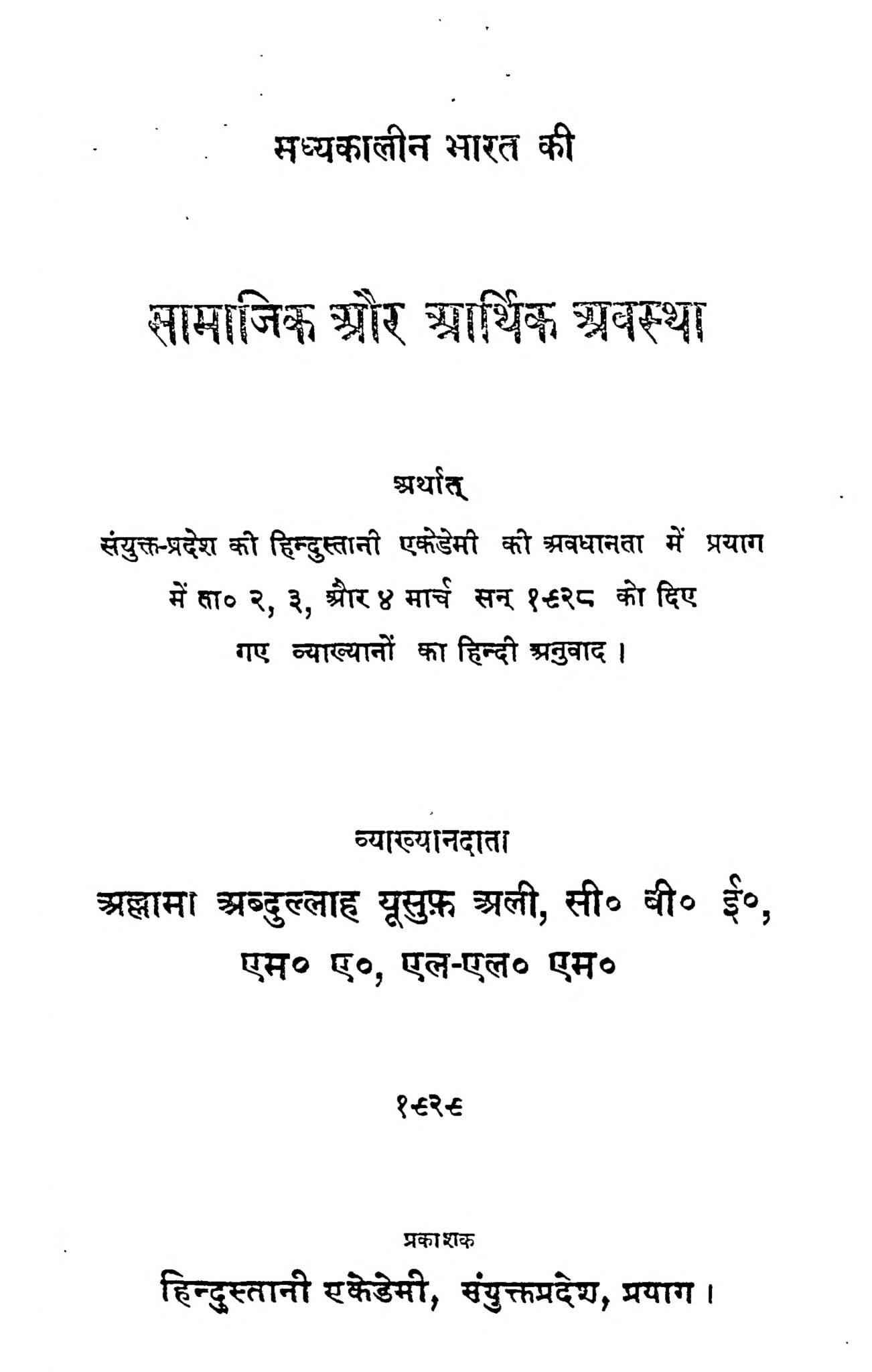 Book Image : मध्यकालीन भारत की सामाजिक और आर्थिक अवस्था - Madhyakalin Bharat Ki Samajik Aur Aarthik Avastha