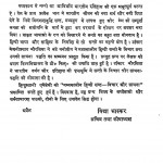 Madhyakalin Hindi Sant Vichar Aur Sadhna by विद्या भास्कर - Vidya Bhaskar