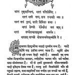 Mahabharat atharah Parvon Ka Sampurn Katha - Bhag by पंडित ईश्वरी प्रसाद शर्मा - Pt. Ishvari Prasad Sharma