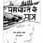 Mahabharat Ke Patra by आचार्य नानाभाई - Achary Nanabhai