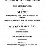 Manav Dharam Sar Arthat sankshipt manav Dharma Shastra by शिव प्रसाद - Shiv Prasad