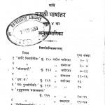 Manorama Va Shabdaratna Bhag 4  by रावबहादुर - Raobahadur