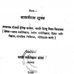 Manovigyan Aur Aarogya by लालजीराम शुक्ल - Laljiram Shukl