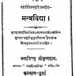 Mantravidhaa by कन्हैयालाल मिश्र -Kanhaiyalal Mishra