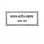 Manva-sharir-rahsya Bhag 1 by डॉ. मुकुंद स्वरुप वर्मा - Dr Mukund Swarup Verma