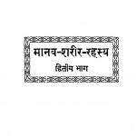 Manva-sharir-rahsya Volume-2 by डॉ. मुकुंद स्वरुप वर्मा - Dr Mukund Swarup Verma