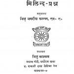 Milind Prashan by भिक्षु जगदीश काश्यप - Bhikshu Jagdish Kashyap