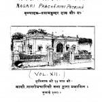 Nagaripracharini Patrika Vol. 12 by श्यामसुंदर दास - Shyam Sundar Das