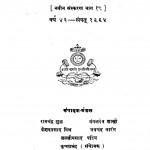 Nagaripracharini Patrika Vol. 19 by श्यामसुंदर दास - Shyam Sundar Das