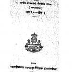 Nagri Pracharini Patrika Bhag - 10 by महामहोपाध्याय राय बहादुर पंडित गौरीशंकर हीराचन्द्र ओझा - Mahamahopadhyaya Rai Bahadur Pandit Gaurishankar Hirachand Ojha