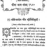 Nagripracharni Patrika Bhag 4 by शिवदत्त शर्मा - Shivdutt Sharma