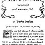 Nagripracharni Patrika Bhag 7  by पूरण चन्द नाहर - Puran Chand Nahar