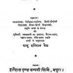 Neeti Shatak by बाबू हरिदास वैध - Babu Haridas Vaidhyaभर्तृहरि - Bhartṛhari