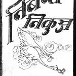 Nibandh Nikunj by शिव प्रसाद अग्रवाल - Shiv Prasad Agrwal