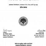 Nirala Ke Gadya Sahitya Me Swadhinata Ki Chetana Ka Swaroop by नन्दिता सिंह - Nandita Singhनिर्मला अग्रवाल - Nirmala Agrwal
