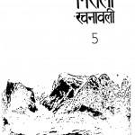 Nirala Rachanavali Part - 5 by नन्दकिशोर नवल - NandKishor Naval