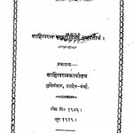 Nyay Pradip by दरबारीलाल - Darbarilal