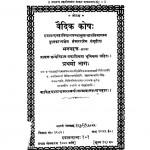 Om Vedic Kosa Vol 1 by पं. भगवद्दत्त - Pt. Bhagavadatta