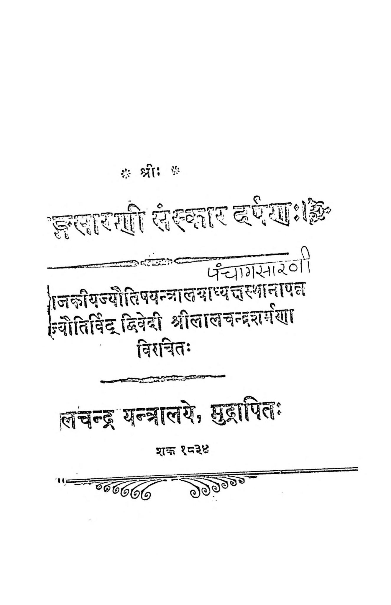 Panchang Sarani Sanskar Darpan by लालचन्द्र शर्मा - Lalchandra Sharma