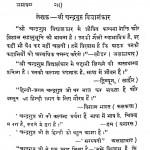 Paremchand Ki Servsahth Kahaniya by चन्द्रगुप्त विध्यालंकर - Chandragupt Vidhyalankar