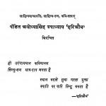 Parijat by अयोध्या सिंह उपाध्याय - Ayodhya Singh Upadhyay