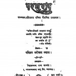 Parsuram by पंडित नरोत्तम व्यास - Pt. Narottam Vyas