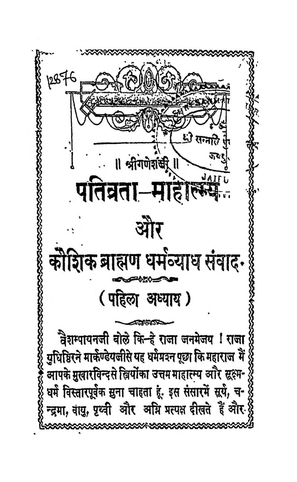 Book Image : पतिव्रता - महात्म्य - Pativrata Mahatmya