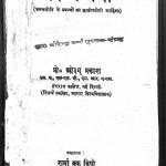 Prabandh-prahba by ओमप्रकाश - Om Prakashधीरेन्द्र वर्मा - Dheerendra Verma