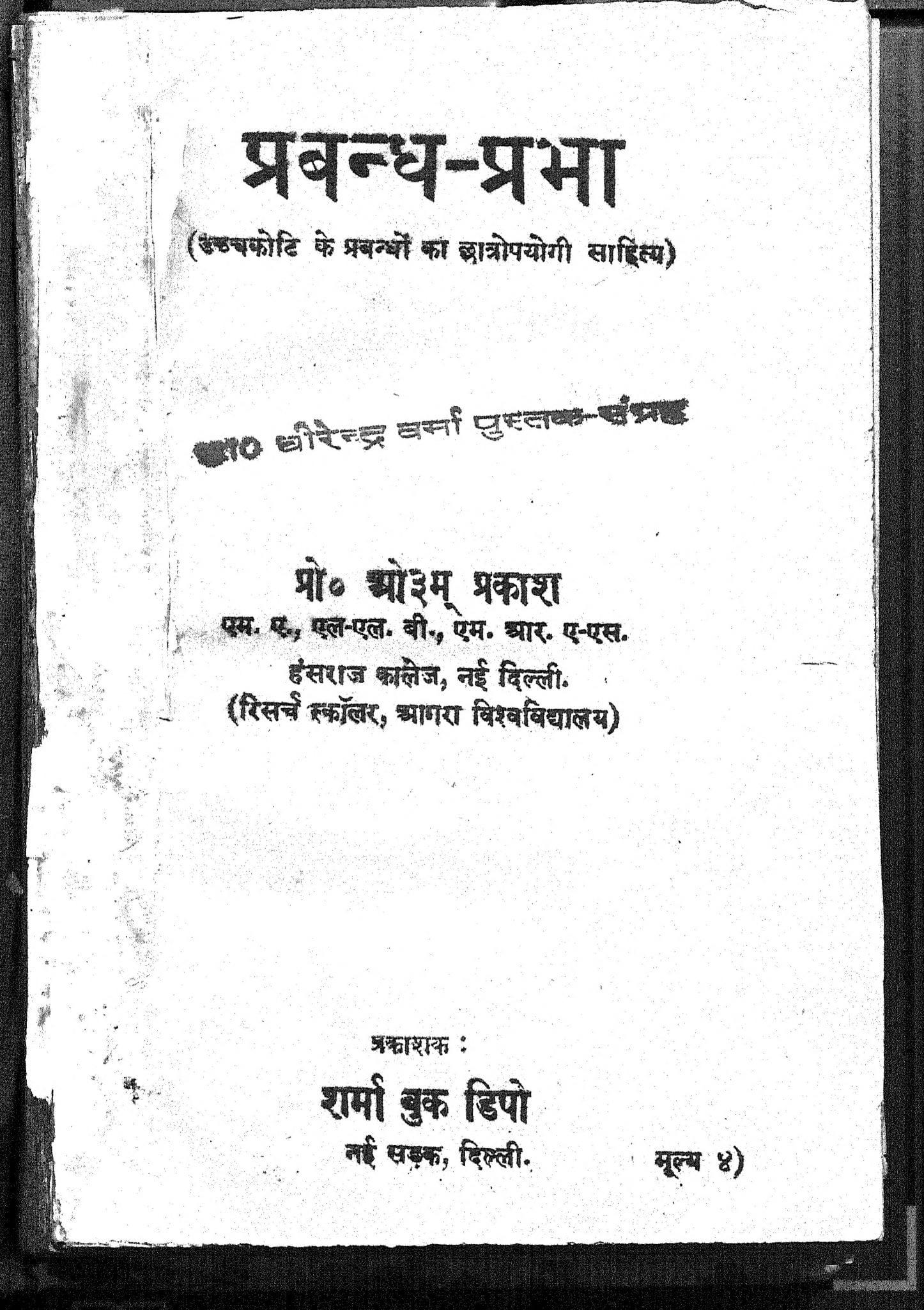 Book Image : प्रबन्ध - प्रभा - Prabandh-prahba