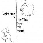 Prachin Bharat Me Rajneetik Vichar Avam Sansthae by रामशरण शर्मा - Ramshran Sharma