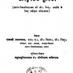 Prachin Bharatiya Shahitya Ki Sanskritik Bhumika by रामजी उपाध्याय - Ramji Upadhyay