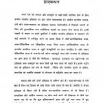 Prachin Itihas sanskriti Aur Puratatva by राजेश कुमार - Rajesh Kumar