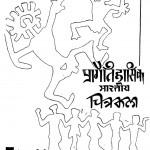 Pragaitihasik Bhartiya Chitrakala by डॉ जगदीश गुप्त - Dr. Jagdeesh Gupt