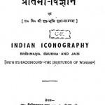 Pratima Vigyan by डॉ द्विजेन्द्र नाथ शुक्ल - Dr. Dwijendra Nath Shukl
