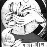Puja Geet by घनश्यामदास विड़ला - Ghanshyamdas vidalaहरिभाऊ उपाध्याय - Haribhau Upadhyaya