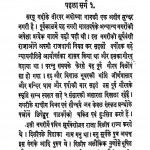 Raghuvansh Sar by कालिदास - Kalidas