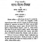 Raj Yog Vidhya by पं सत्येश्वरानंद शर्म्मा लखेड़ा - Pt. Satyeswaranand Sharmma lakheda