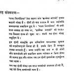 Raja Nirbansiya by कमलेश्वर - Kamaleshvar