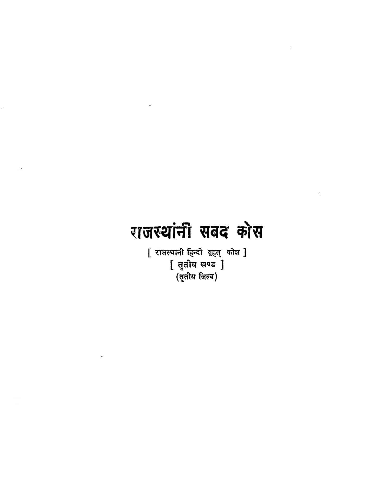 Book Image : राजस्थानी शब्द कोष भाग 3  - Rajasthani Sabad Kos Part 3