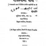 Rajasthani Vatan by घनश्यामदास विड़ला - Ghanshyamdas vidala